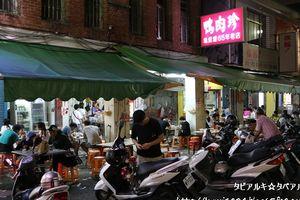 鴨肉珍→大胖豬油拌麵 鹽埕區お気に入りのお店をハシゴ @ 台湾・高雄