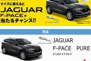 【応募833台目】:JAGUAR 「F-PACE」