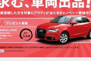 【車の懸賞情報】:Audi 「 A1 1.4TFSI 」