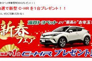 【車の懸賞情報】:トヨタ 「 C-HR 」