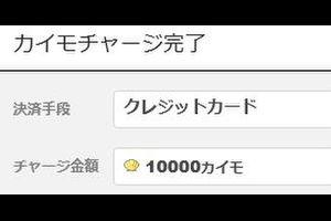「カイモチャレンジ」クリア履歴(2017.02.09)