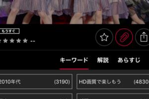 dTVで配信決定「悲しみの忘れ方 Documentary of 乃木坂46」