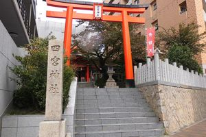 四宮神社 -神戸市中央区中山手通-
