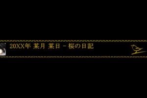 桜の日記 - No.9