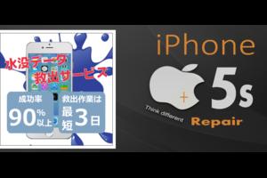 iPhone5s水没データ救出 安城市からご来店