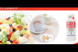 オリゴ糖で健康生活(^^)v