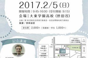 第30回東京合研のお知らせ
