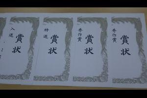 日本習字硬筆展の結果
