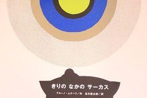 きりのなかのサーカス(ブルーノ・ムナーリさん作)