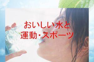おいしい水&水素水