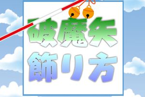 【Omakase-Factory's Blog】破魔矢を飾ろう カッコよく飾ろう 動画編