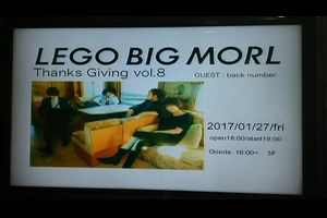 【ライブレポ】LEGO BIG MORL「Thanks Giving vol.8」 w/back number (2017.1.27) @なんばhatch