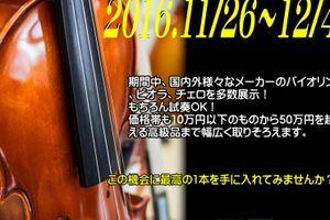 弦楽器フェア、いよいよ明日まで!