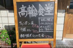 高輪食堂(宇都宮市)