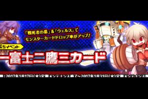 【ゆるっと】一富士二鷹三カード!【まとめ】