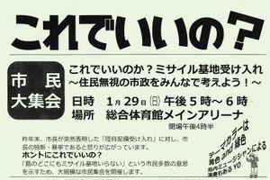 大結集を!石垣島で、1月29日(日)午後5時から『これでいいのか?ミサイル基地受け入れ』大集会
