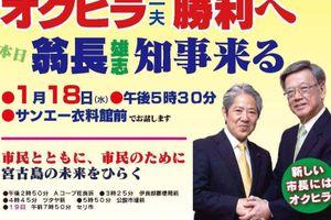 1月22日の宮古島市長選挙、市長には「自衛隊配備反対」を貫く奥平一夫さんを!①