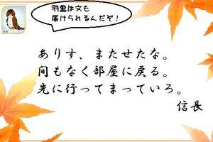 武将からの誕生日カード~信長~