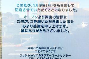 OLD NAVY , Last day --- オールドネイビー 深谷店 ---