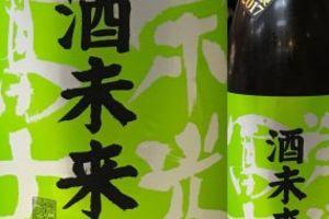 栄光富士純米大吟醸無濾過生原酒【酒未来】入荷!