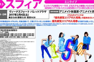 スフィア 5thアルバム「ISM」発売記念フリーライブ開催!・・・だと!?