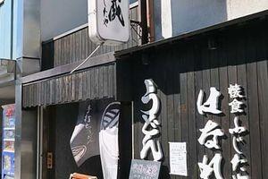 「うどん蔵 ふじたや」-18 岸和田  水曜はきしめんの日♪鮪人直送漬け丼!  161208