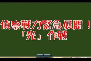 E1 【前段作戦】日本近海/七尾北湾/舞鶴湾 (甲) 攻略