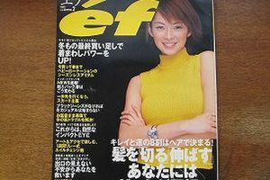 ef(月刊エフ)、Oggi(オッジ)など2000年前後の女性誌を買取