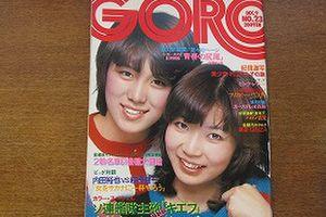 1970年代のGORO、平凡パンチ、週刊プレイボーイ、写楽、スコラなど昭和のグラビア雑誌を買取