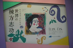 ゴッホのような画家を目指して青森から上京した21歳の青年は