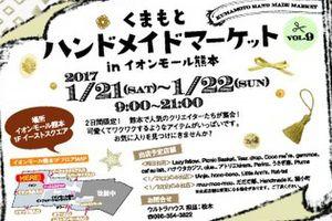 ハンドメイドマーケットvor.9☆開催決定!!!