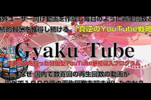Gyaku Tubeの海外向けYoutube戦略が凄いので特典付きで紹介!ギャクチューブ 小西和夫 詐欺 評判 評価 レビュー