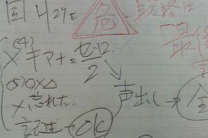 4時半起きで地方校の東京入試へ