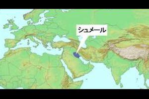 「古代シュメール文明」は、どこから来たのか?