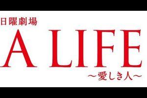 キムタク主演ドラマ「A LIFE」の視聴率が14・2%と微妙!ドラマの内容自体はいいけど、俺様感が出てる木村に嫌悪する人が多数