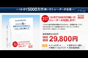 【残り2日】特別割引・月300万で給与よりも設けを出せる投資方法を身につける!