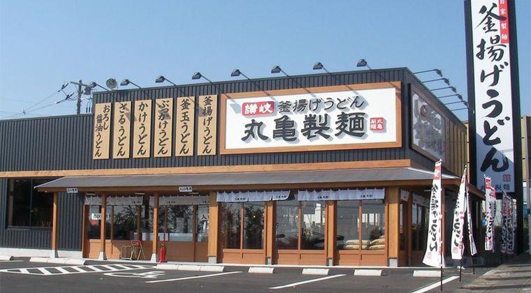 【うどん】丸亀製麺初めて行ったけど旨すぎワロタwwww