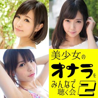 【!?】美少女のオナラをみんなで聴く会 前売4,000円 当日4,500円
