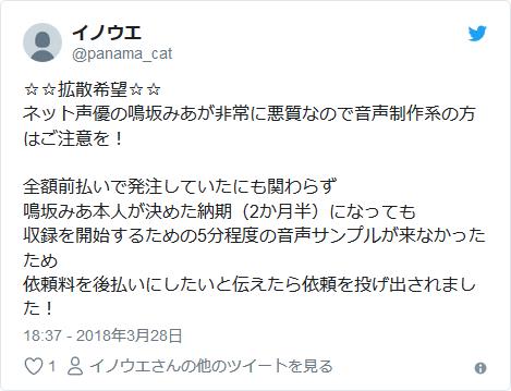 【悲報】ネット声優に全額前金で依頼した結果www