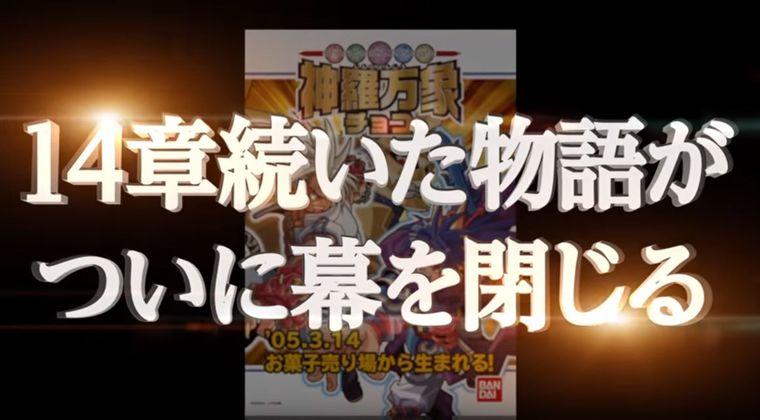 【悲報】神羅○象チョコ、販売終了へ