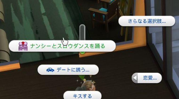 トップページ - 個人的シムズ4日本語化MOD置き場