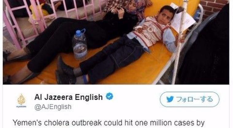 【病気】イエメンで「コレラ」が感染拡大…100万人に達する勢い