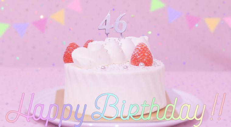 46回目の生誕記念日に寄せて~意図せず迎えた46歳の誕生日
