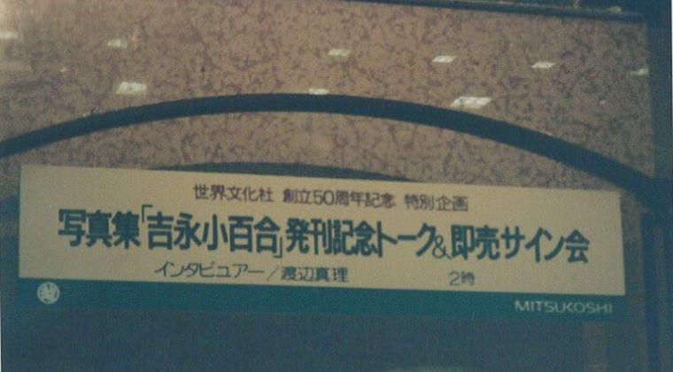 突然、吉永小百合サイン入り写真集が落札⁈フリマアプリで出品してたんだ…