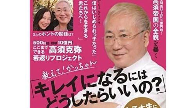 高須院長、大腸がん手術はじまる「内視鏡下で手術」ツイートの意味は?