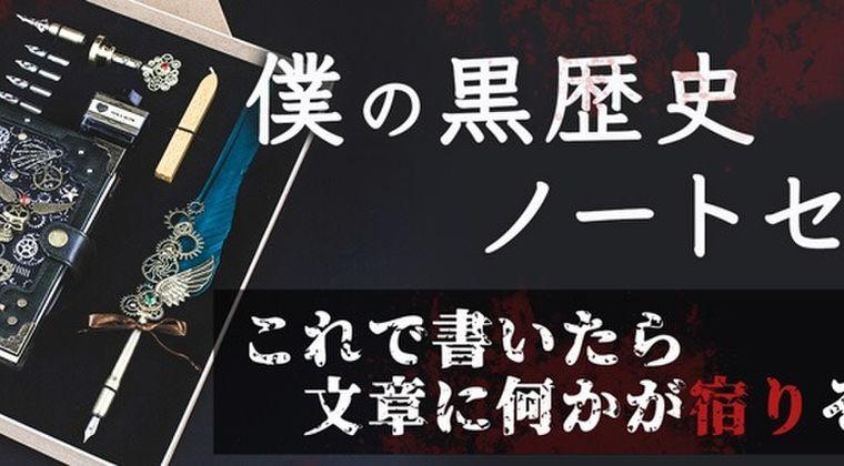 闇の力が宿りそうな【僕の黒歴史ノートセット】が新発売!コワッ!!