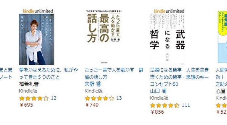【Kindleセール】カリスマホストROLAND本など対象「人生前向き!最強ポジティブ本フェア」(6/20まで)