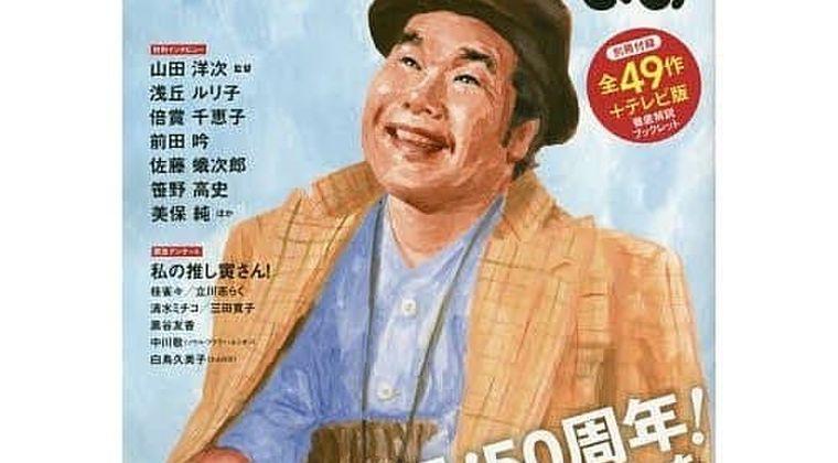"""""""寅さん""""好き必見!映画『男はつらいよ』50周年を記念したMOOK本が発売、私はこう感じた!"""