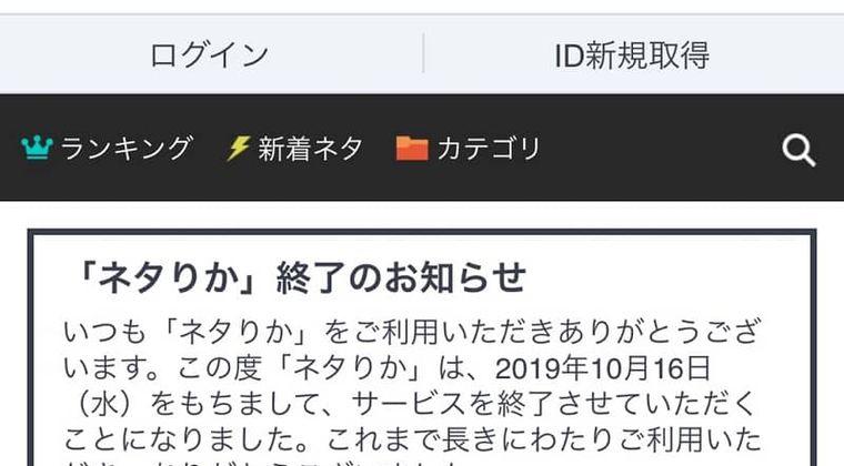 エンタメ情報サイト『ネタりか』10月に終了とYahoo!発表 12年の歴史に幕