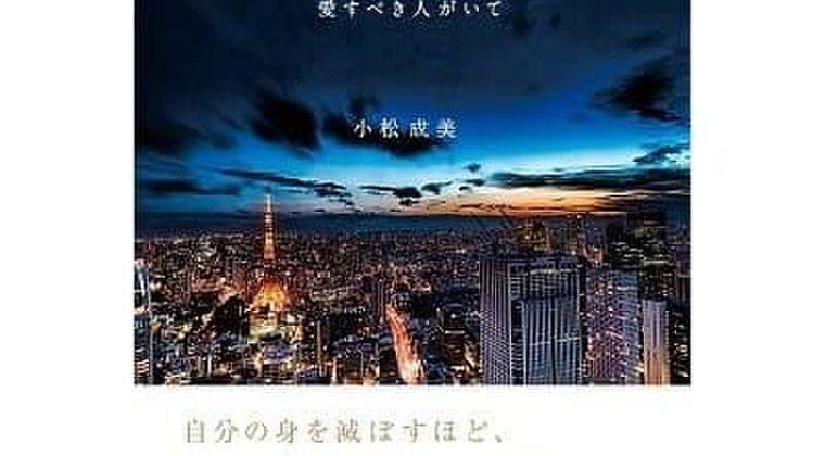 浜崎あゆみ、エイベックス松浦との恋を初告白『M 愛すべき人がいて』の内容は?